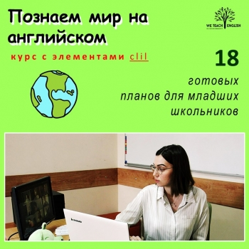 "Ready-made lessons plans for primary school. Курс ""Познаем мир на английском"""