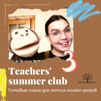 Teachers' summer club 3