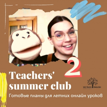 Teachers' summer club 2