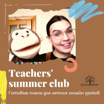 Teachers' summer club